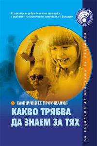 brochure-bg