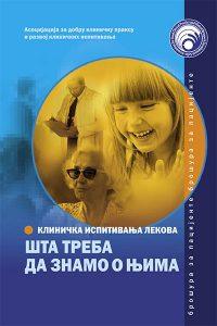 brochure_sr